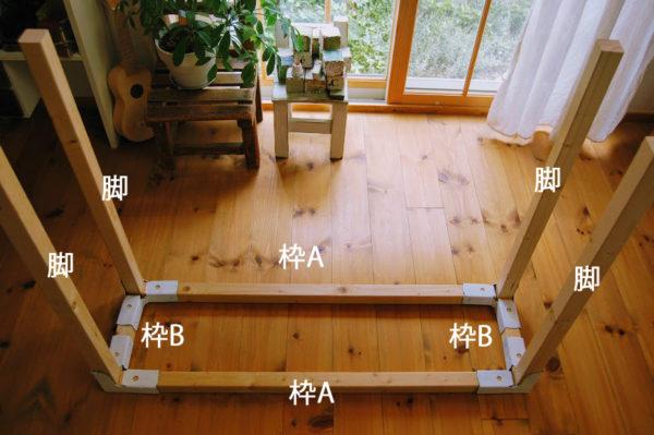 簡単テーブルDIY・作り方